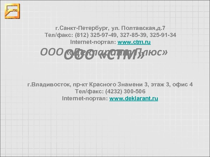 г. Санкт-Петербург, ул. Полтавская, д. 7 Тел/факс: (812) 325 -97 -49, 327 -85 -39,