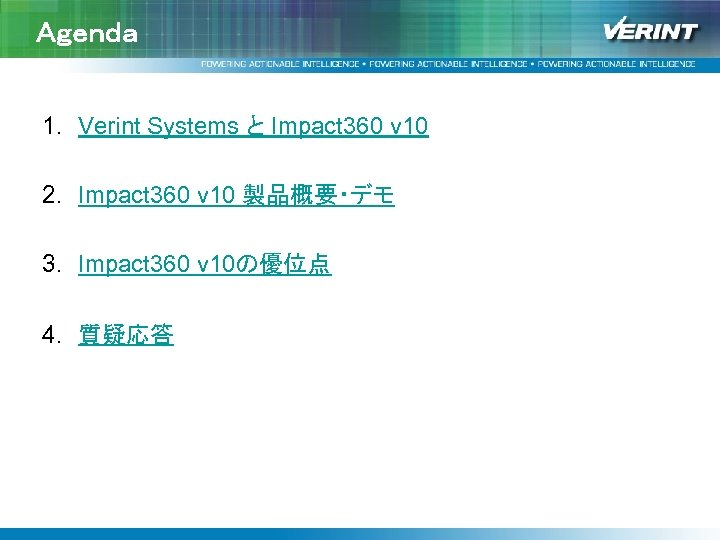 Agenda 1. Verint Systems と Impact 360 v 10 2. Impact 360 v 10