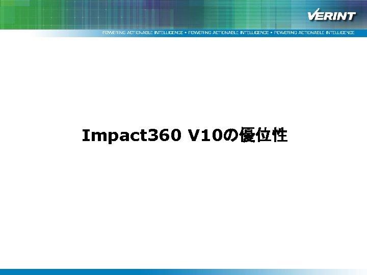 Impact 360 v 10 アーキテクチャ Impact 360 V 10の優位性
