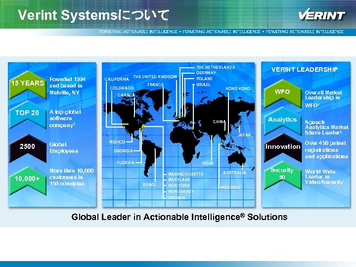 Verint Systemsについて 15 YEARS TOP 20 Founded 1994 and based in Melville, NY CALIFORNIA
