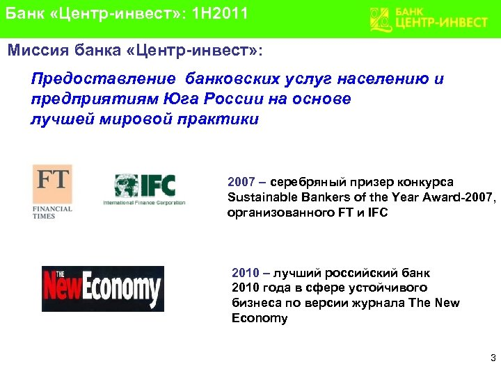 Банк «Центр-инвест» : 1 Н 2011 Миссия банка «Центр-инвест» : Предоставление банковских услуг населению