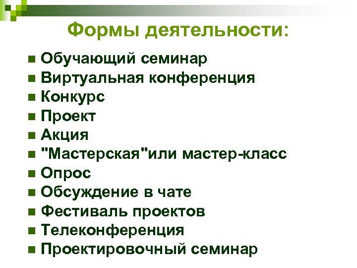 Формы деятельности: n Обучающий семинар Виртуальная конференция n Конкурс n Проект n Акция n