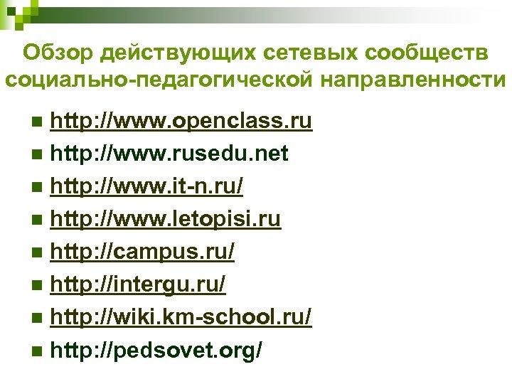 Обзор действующих сетевых сообществ социально-педагогической направленности http: //www. openclass. ru n http: //www. rusedu.