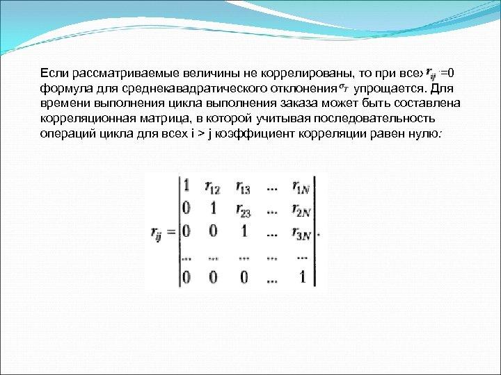 Если рассматриваемые величины не коррелированы, то при всех - =0 формула для среднекавадратического отклонения