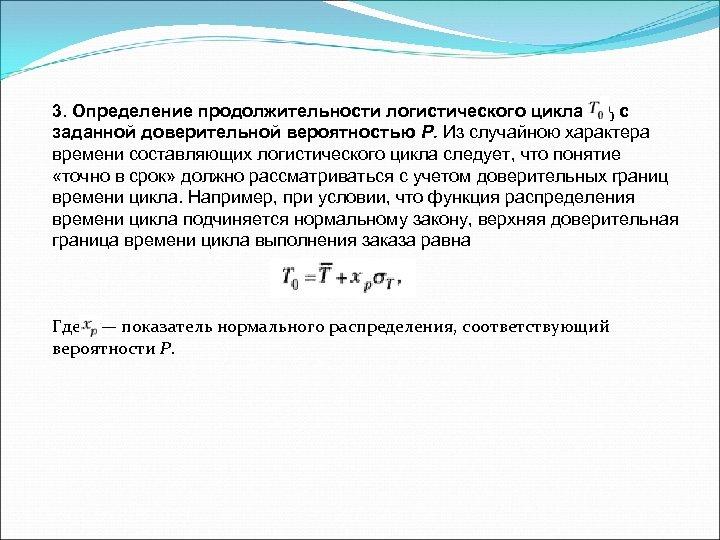3. Определение продолжительности логистического цикла 7