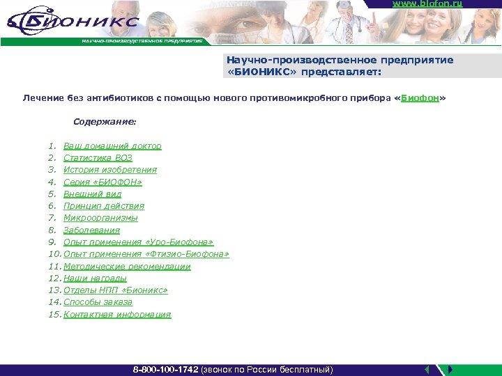 www. biofon. ru Научно-производственное предприятие «БИОНИКС» представляет: Лечение без антибиотиков с помощью нового противомикробного