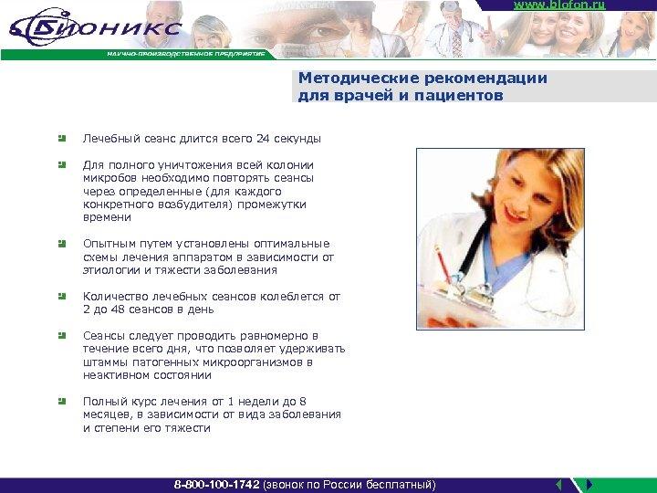 www. biofon. ru Методические рекомендации для врачей и пациентов Лечебный сеанс длится всего 24