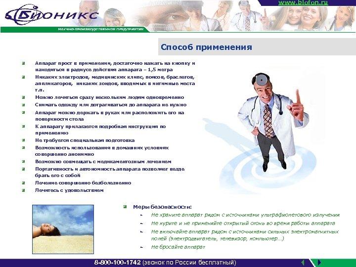 www. biofon. ru Способ применения Аппарат прост в применении, достаточно нажать на кнопку и