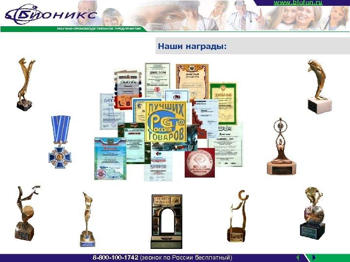 www. biofon. ru Наши награды: 8 -800 -1742 (звонок по России бесплатный)