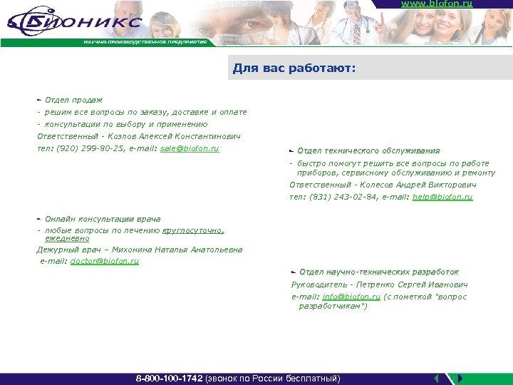 www. biofon. ru Для вас работают: Отдел продаж - решим все вопросы по заказу,