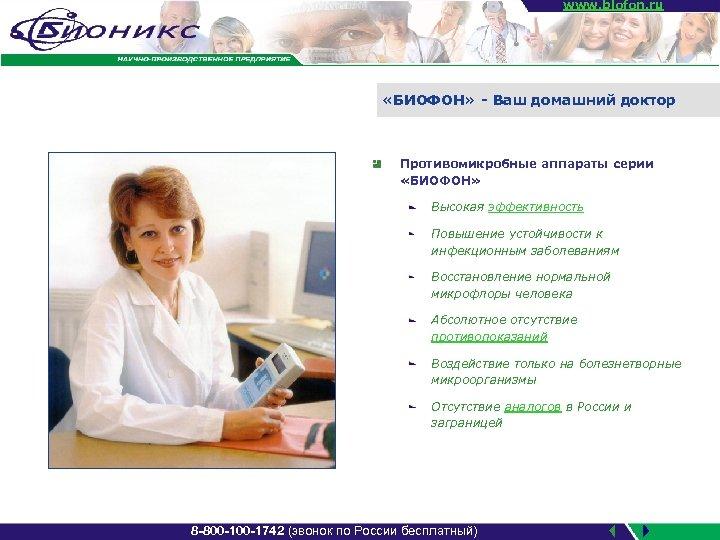 www. biofon. ru «БИОФОН» - Ваш домашний доктор Противомикробные аппараты серии «БИОФОН» Высокая эффективность