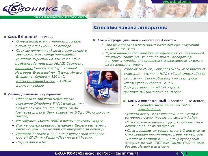 www. biofon. ru Способы заказа аппаратов: Самый быстрый – курьер Оплата аппарата и стоимости