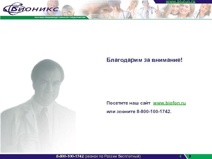 www. biofon. ru Благодарим за внимание! Посетите наш сайт www. biofon. ru или звоните