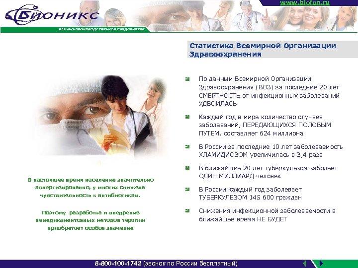 www. biofon. ru Статистика Всемирной Организации Здравоохранения По данным Всемирной Организации Здравоохранения (ВОЗ) за