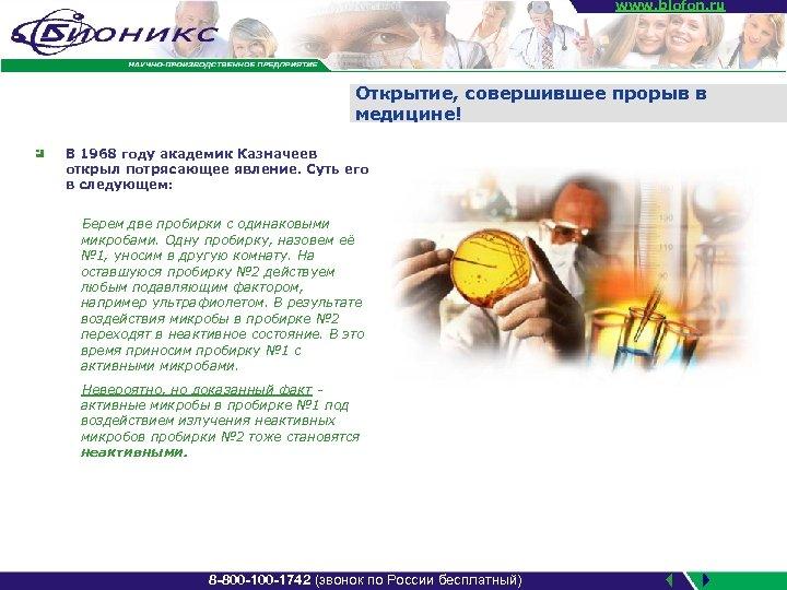 www. biofon. ru Открытие, совершившее прорыв в медицине! В 1968 году академик Казначеев открыл