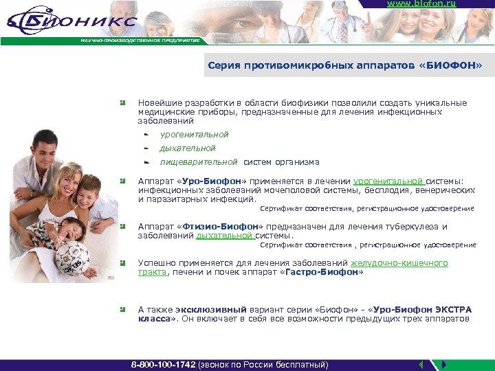 www. biofon. ru Серия противомикробных аппаратов «БИОФОН» Новейшие разработки в области биофизики позволили создать