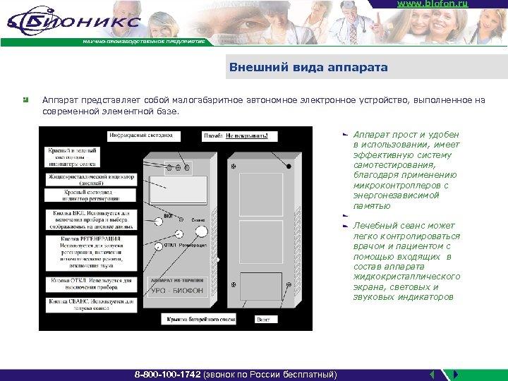 www. biofon. ru Внешний вида аппарата Аппарат представляет собой малогабаритное автономное электронное устройство, выполненное