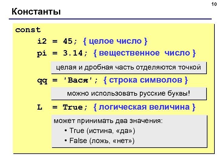 10 Константы const i 2 = 45; { целое число } pi = 3.