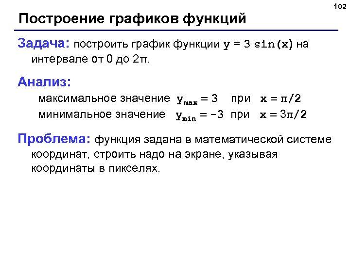 Построение графиков функций Задача: построить график функции y = 3 sin(x) на интервале от