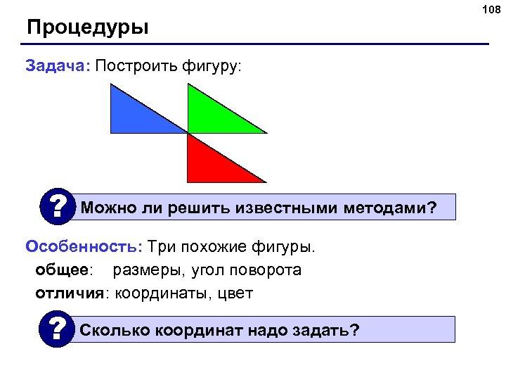 Процедуры Задача: Построить фигуру: ? Можно ли решить известными методами? Особенность: Три похожие фигуры.