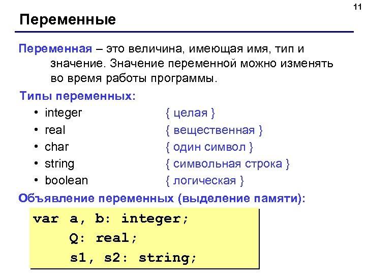 Переменные Переменная – это величина, имеющая имя, тип и значение. Значение переменной можно изменять