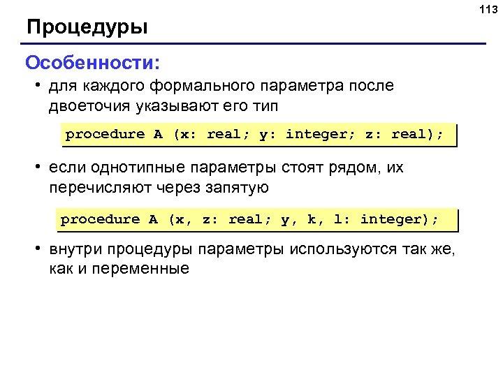 Процедуры Особенности: • для каждого формального параметра после двоеточия указывают его тип procedure A