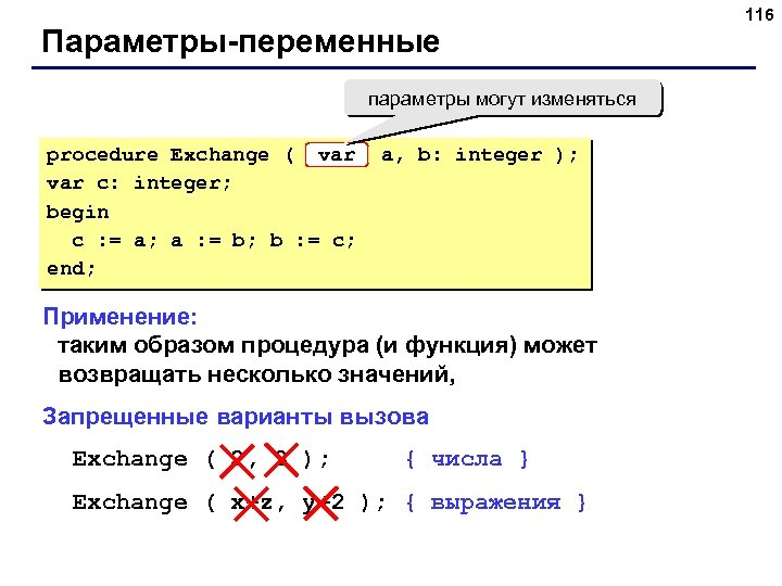 Параметры-переменные параметры могут изменяться procedure Exchange ( var c: integer; begin c : =