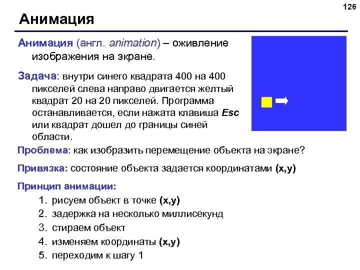 Анимация (англ. animation) – оживление изображения на экране. Задача: внутри синего квадрата 400 на
