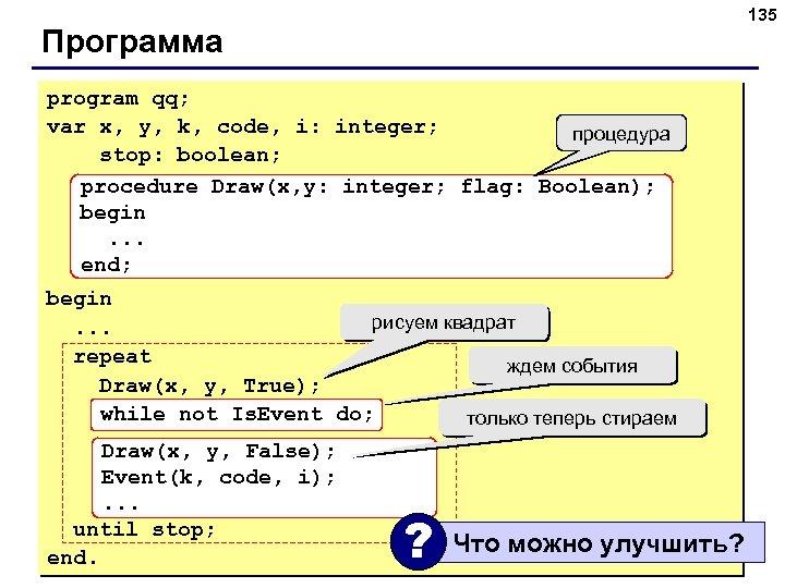135 Программа program qq; var x, y, k, code, i: integer; процедура stop: boolean;