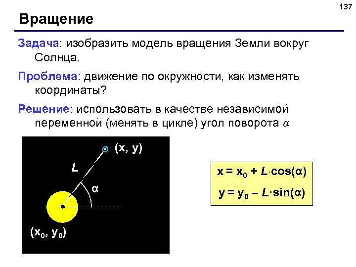 137 Вращение Задача: изобразить модель вращения Земли вокруг Солнца. Проблема: движение по окружности, как