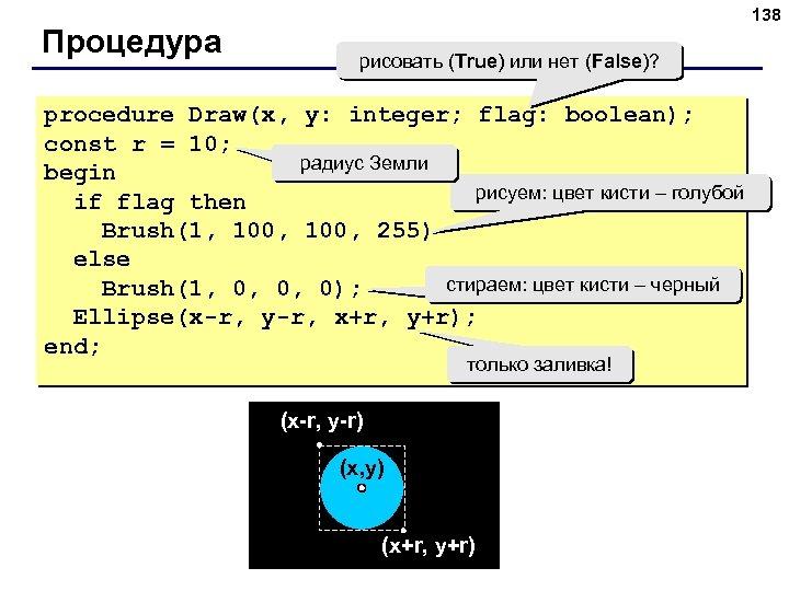 Процедура 138 рисовать (True) или нет (False)? procedure Draw(x, y: integer; flag: boolean); const