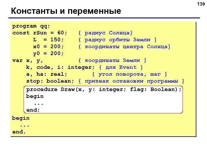 Константы и переменные program qq; const r. Sun = 60; { радиус Солнца} L