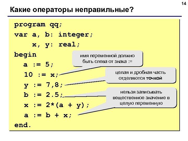 Какие операторы неправильные? program qq; var a, b: integer; x, y: real; begin имя