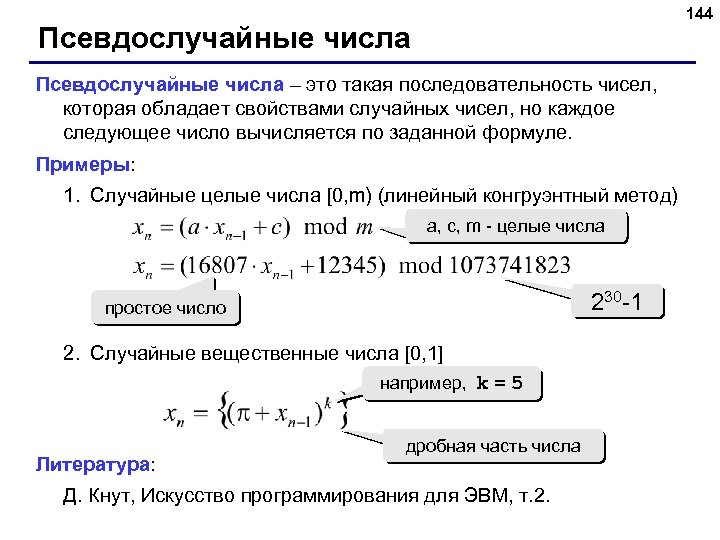144 Псевдослучайные числа – это такая последовательность чисел, которая обладает свойствами случайных чисел, но