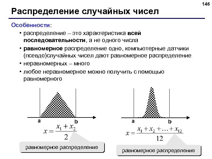 146 Распределение случайных чисел Особенности: • распределение – это характеристика всей последовательности, а не