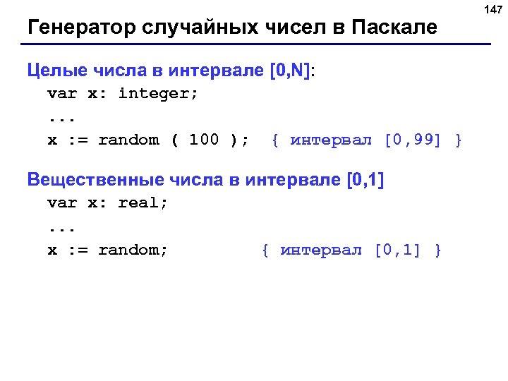 Генератор случайных чисел в Паскале Целые числа в интервале [0, N]: var x: integer;