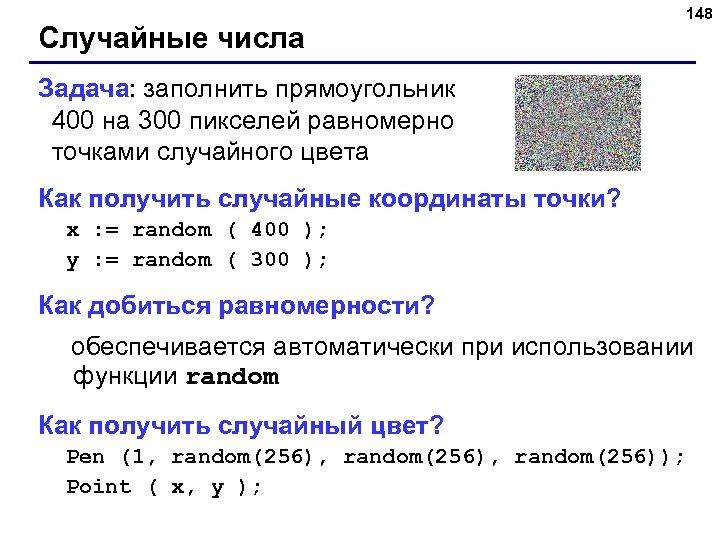 Случайные числа 148 Задача: заполнить прямоугольник 400 на 300 пикселей равномерно точками случайного цвета