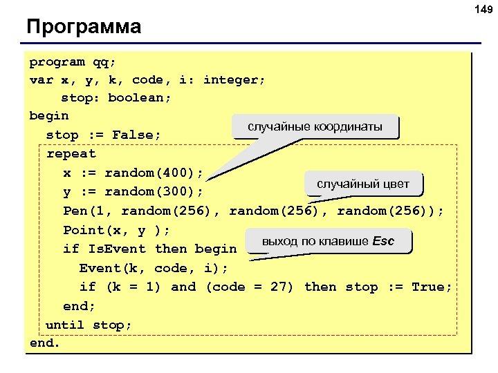 149 Программа program qq; var x, y, k, code, i: integer; stop: boolean; begin