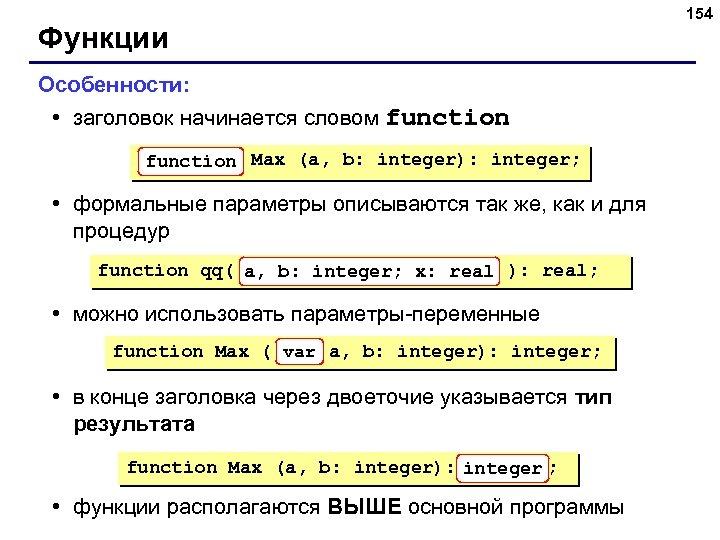 Функции Особенности: • заголовок начинается словом function Max (a, b: integer): integer; • формальные