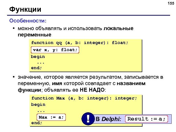155 Функции Особенности: • можно объявлять и использовать локальные переменные function qq (a, b: