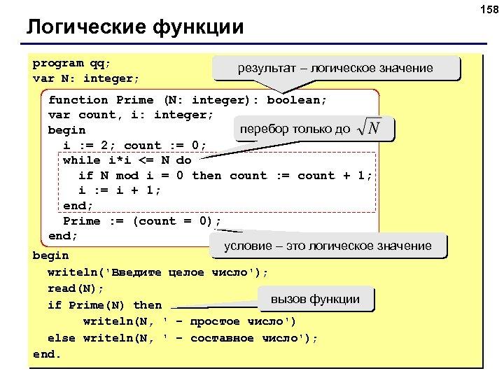 Логические функции program qq; var N: integer; результат – логическое значение function Prime (N:
