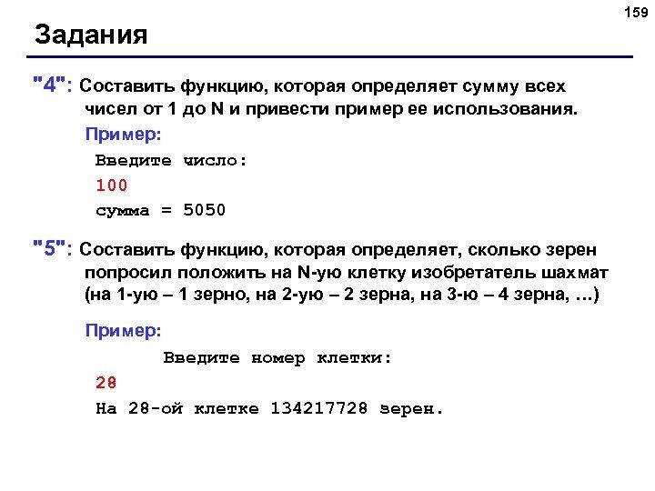 159 Задания