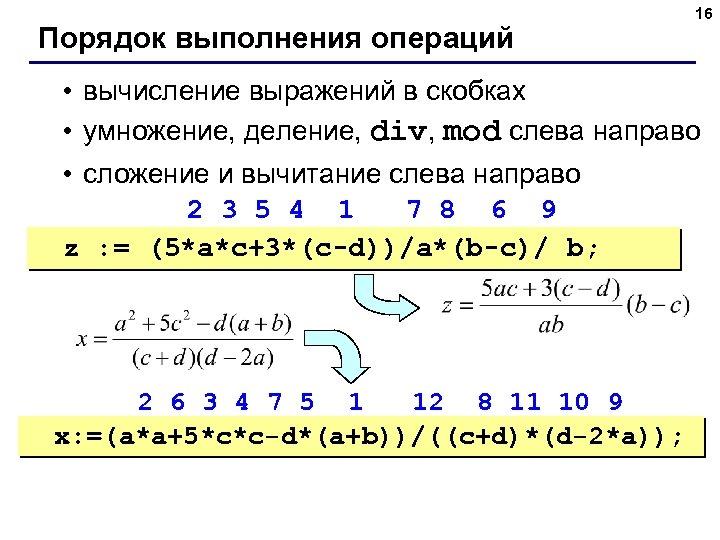 Порядок выполнения операций 16 • вычисление выражений в скобках • умножение, деление, div, mod
