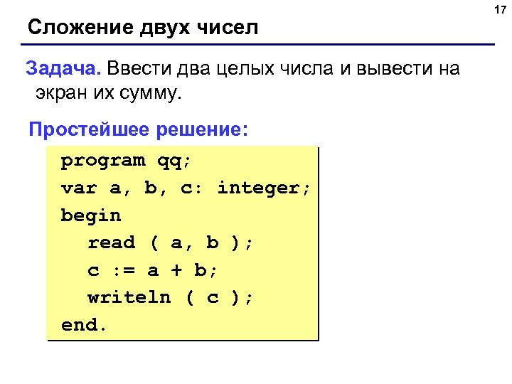 Сложение двух чисел Задача. Ввести два целых числа и вывести на экран их сумму.