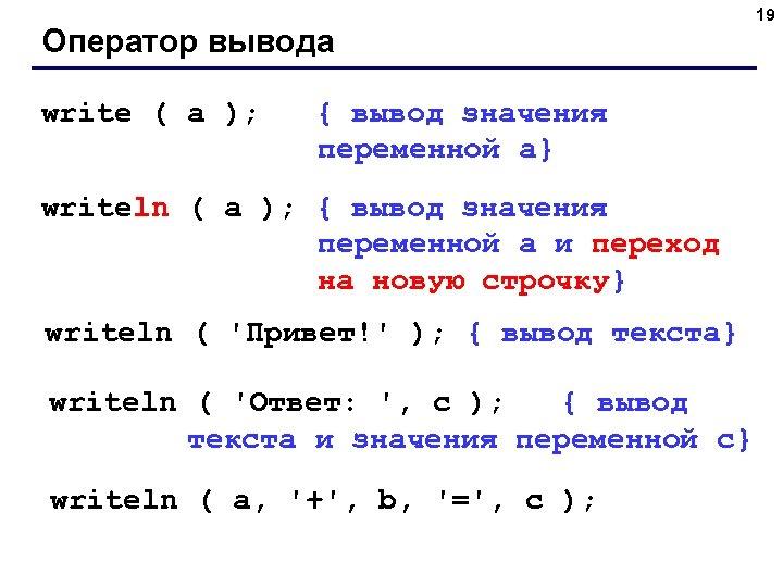 Оператор вывода write ( a ); { вывод значения переменной a} writeln ( a