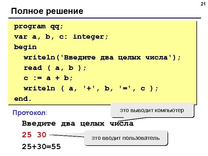 21 Полное решение program qq; var a, b, c: integer; begin writeln('Введите два целых