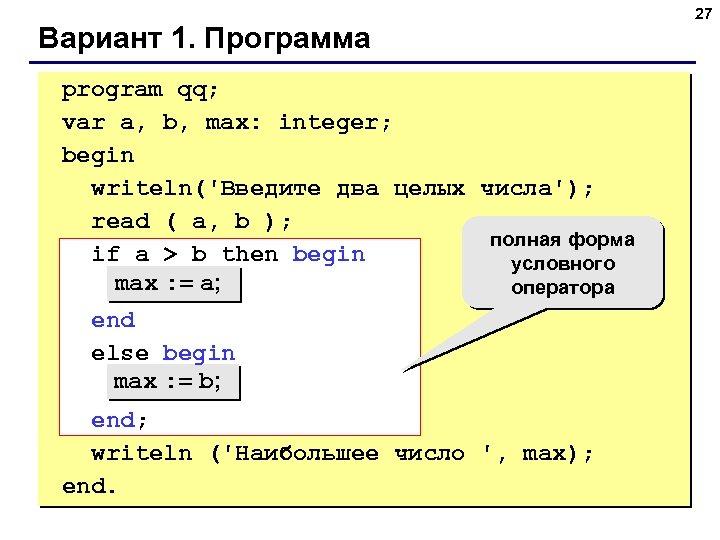 Вариант 1. Программа program qq; var a, b, max: integer; begin writeln('Введите два целых