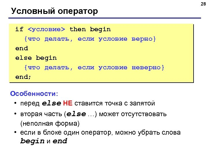 Условный оператор if <условие> then begin {что делать, если условие верно} end else begin