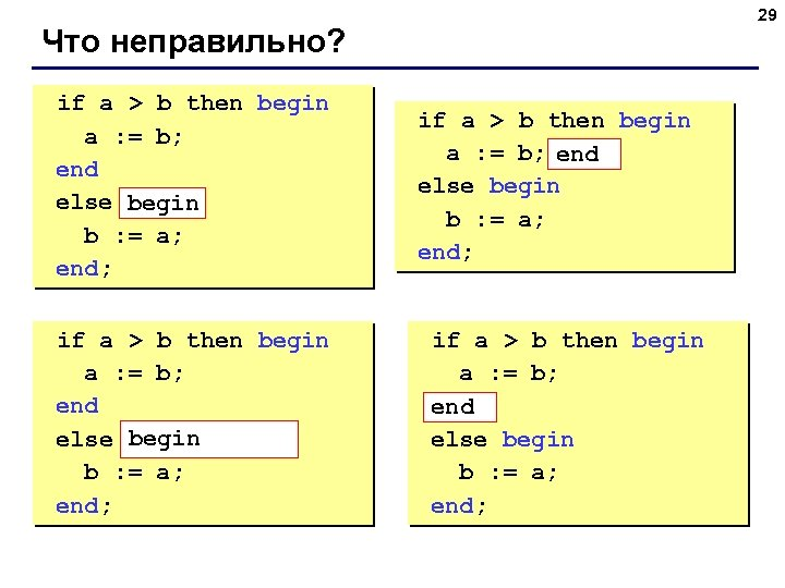 29 Что неправильно? if a > b then begin a : = b; end