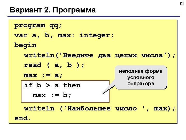 Вариант 2. Программа program qq; var a, b, max: integer; begin writeln('Введите два целых